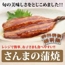 さんまの蒲焼3匹×7パックセット